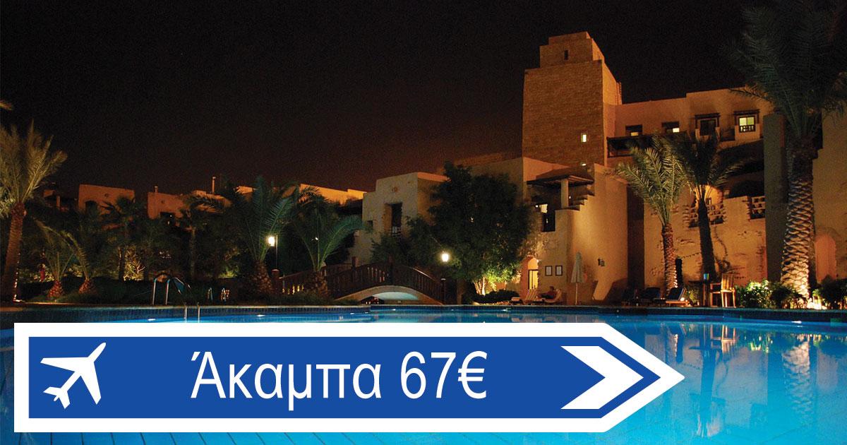 Ιορδανία Άκαμπα από Αθηνά 5 μέρες 67€
