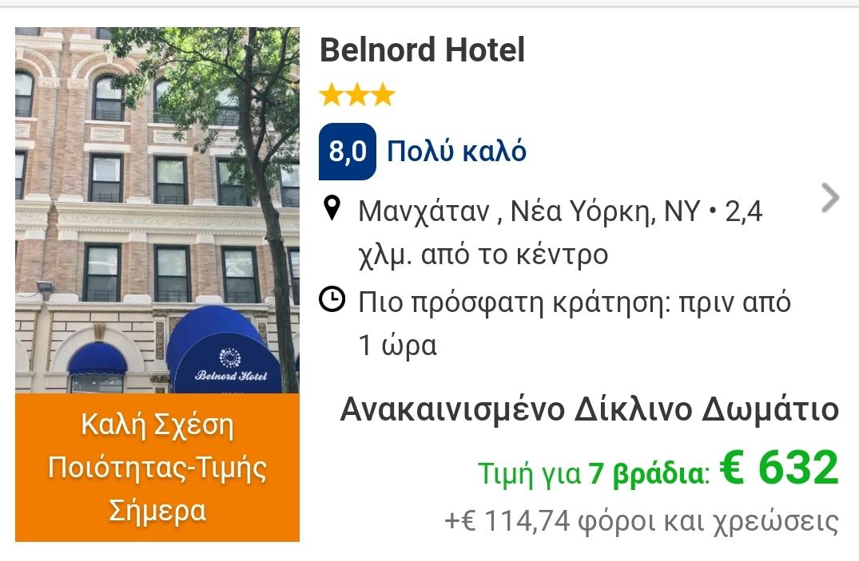 Ξενοδοχείο στη Νέα Υόρκη