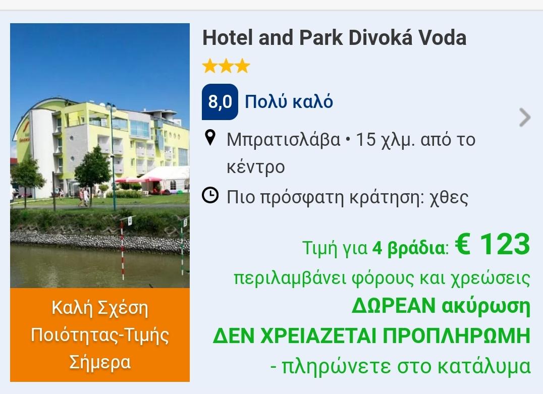 Μπρατισλάβα ξενοδοχείο booking.com
