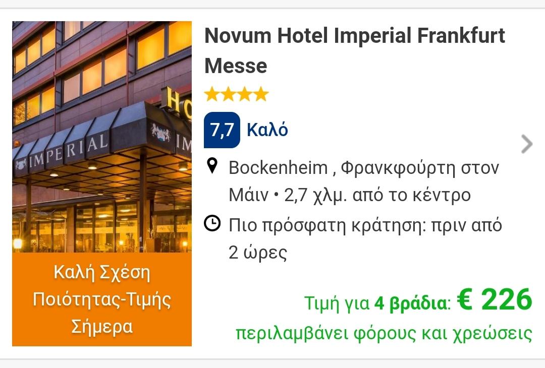 Novum hotel Φρανκφούρτη