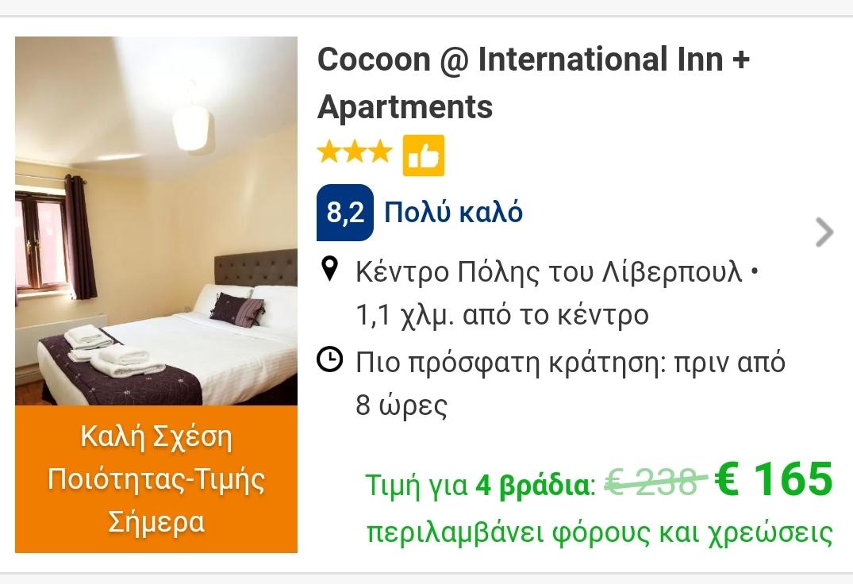 Cocoon ξενοδοχείο Λίβερπουλ