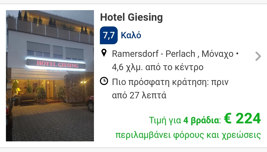 Μονάχο ξενοδοχείο