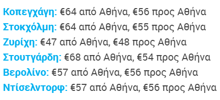 AIR TICKETS OFFERS