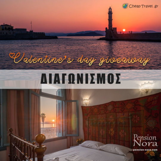 Διαγωνισμός CheapTravel & Pension Nora