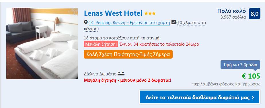 Βιέννη ξενοδοχείο