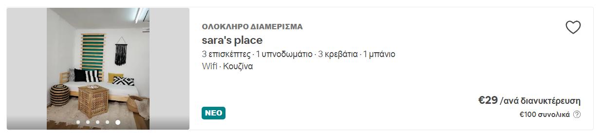 ΤΕΛ ΑΒΙΒ ΔΙΑΜΈΡΙΣΜΑ ΙΣΡΑΉΛ